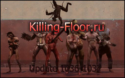 Новым патчем 1040 для Killing Floor открывается ивент Killing Floor